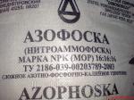 Азафоска (нитроамофоска)...