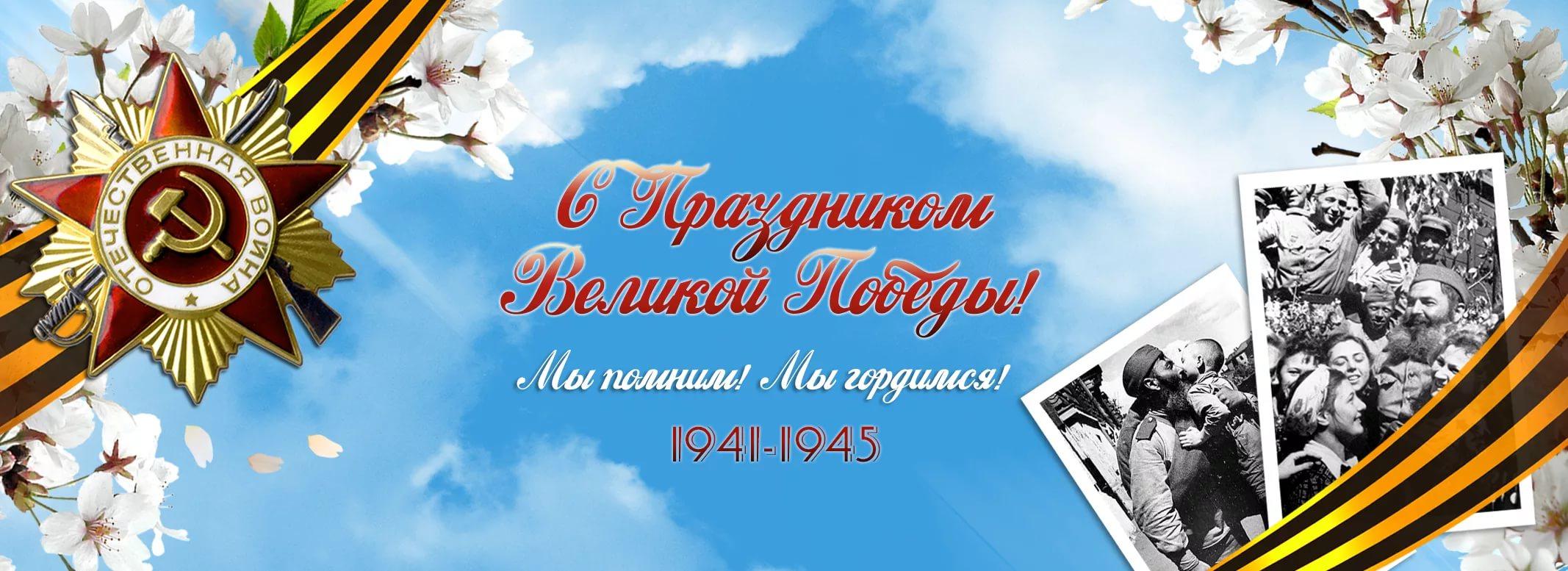 Празднование 9 Мая - День победы в Великой Отечественной войне